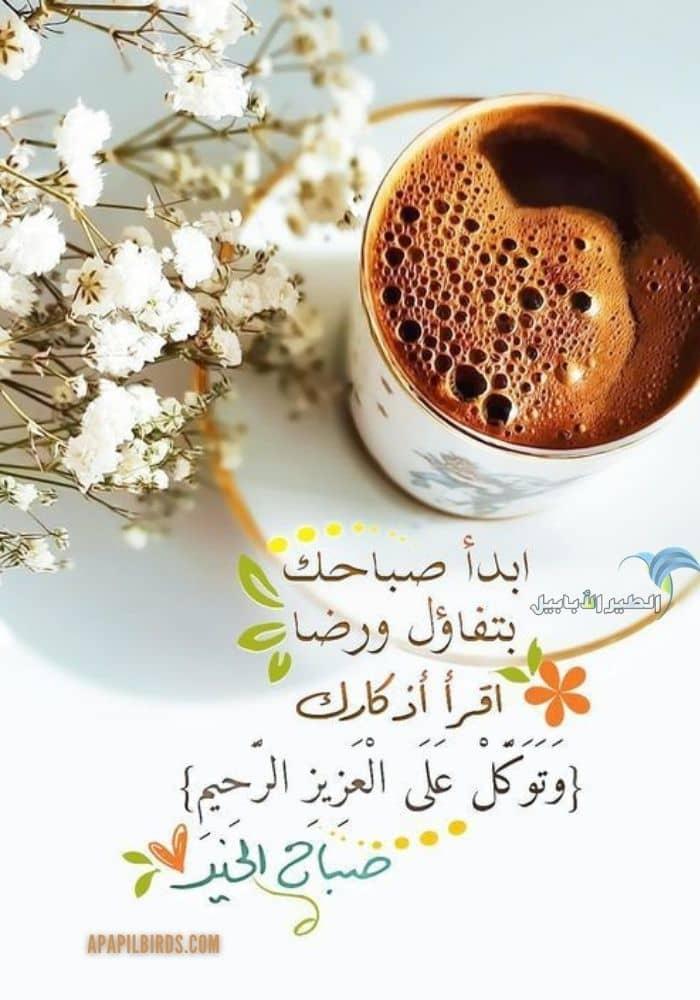 اروع 7 ادعية صباح الخير بالصور اجمل بطاقات دعاء الصباح مع الصور ستجدها على الانترنت Food Breakfast