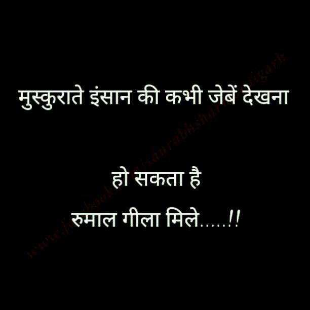 Pin by Raahooo on हिंदी । hindi    | Life quotes