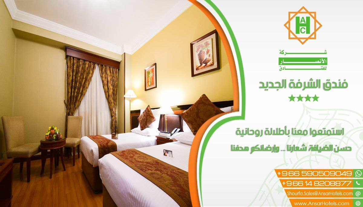 تمتع بالجوار مع #فندق #الشرفة الجديد رزقكم الله زيارة الحبيب المصطفى ﷺ  #فنادق #الأنصار #المدينة_المنورة