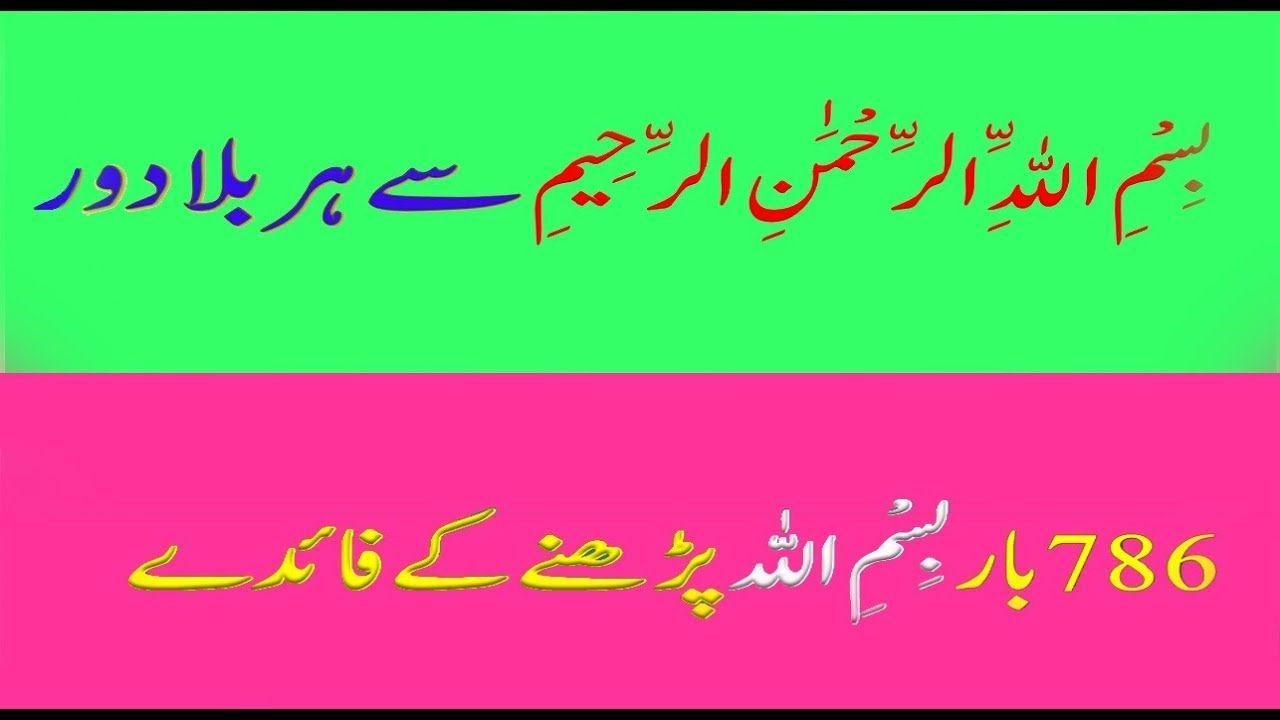 Bismillah Hir Rahman Nir Raheem Ki Fazilat Urdu/Hindi