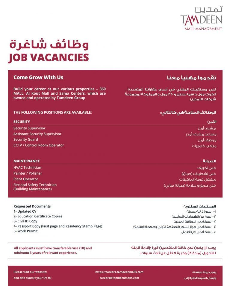 Walkin Openings Kuwait (With images) Job, Kuwait, Management
