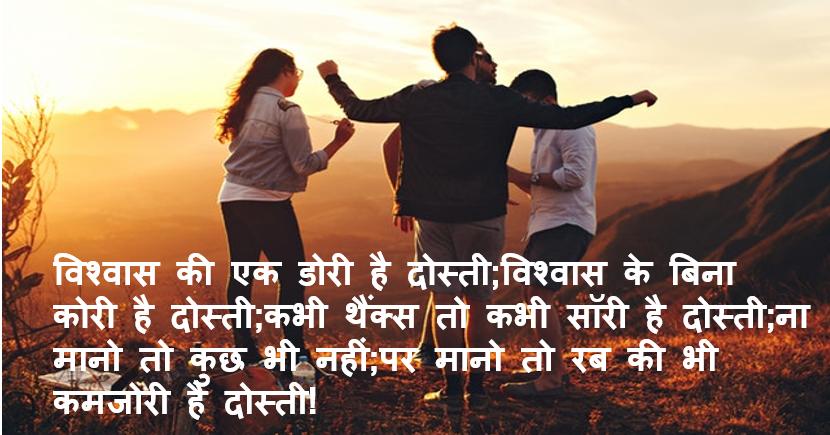 Dosti Status in Hindi 2 lines Shayari for best friends new