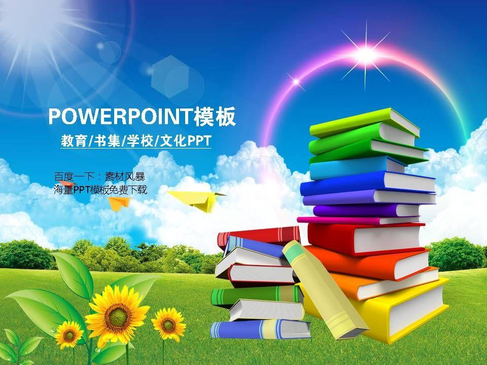 Summer Powerpoint Template HttpWww Pptstar
