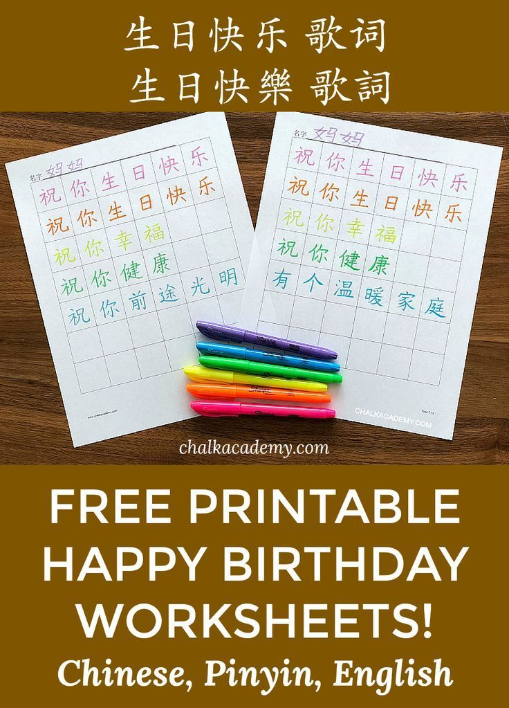Happy Birthday Song Lyrics in Chinese + Pinyin (Printable