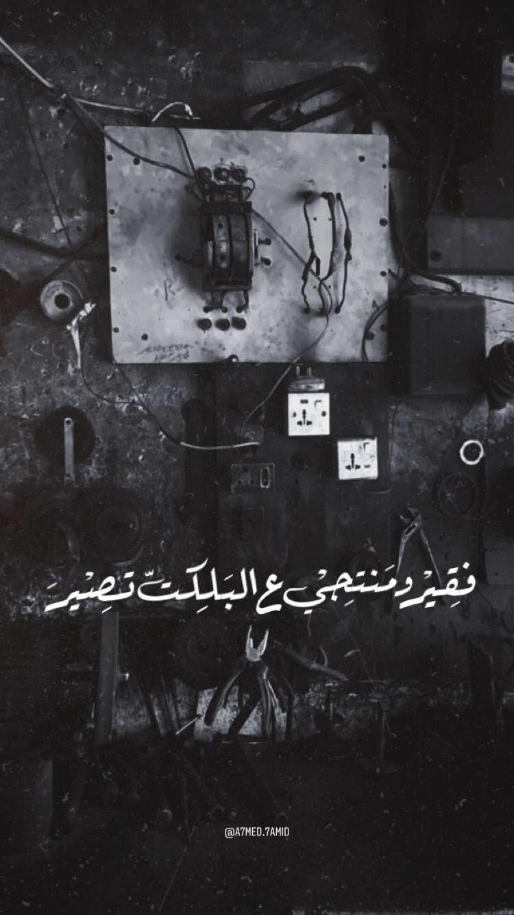 تصميم تصاميم تصويري رمزيات كتابات كتاباتي Movie Quotes Funny Romantic Words Beautiful Arabic Words