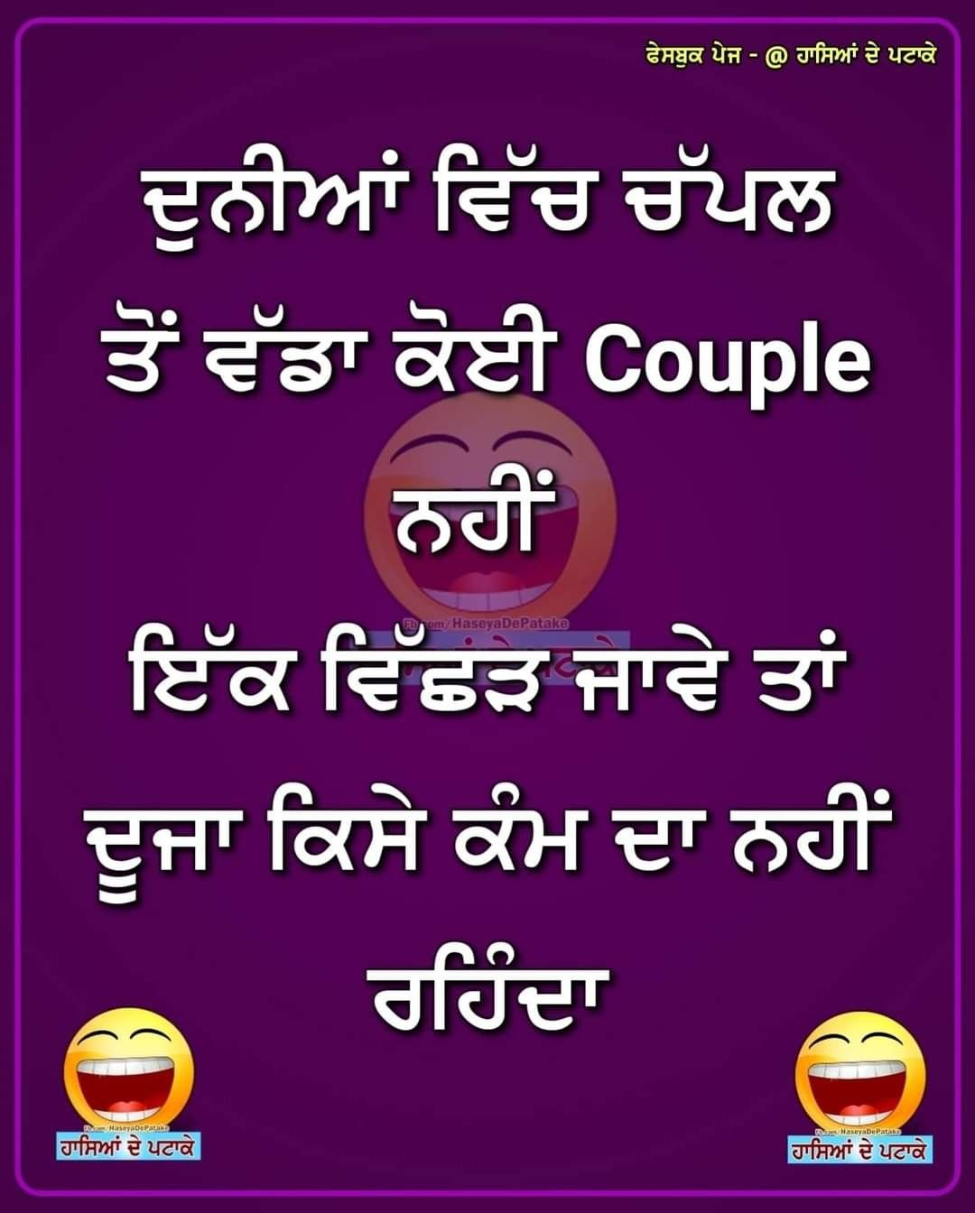 Chappal Guru Quotes Indian Quotes Punjabi Quotes