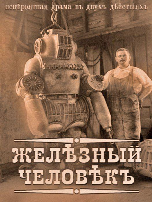 Киноафиши на старый лад - ЯПлакалъ | Веселые картинки ...
