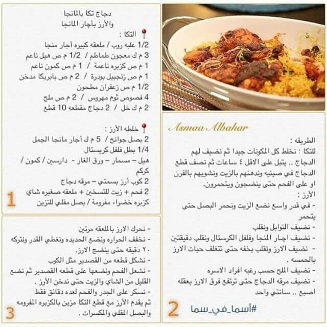 دجاج تكا بالمنجا Recipes Dinner Recipes Food