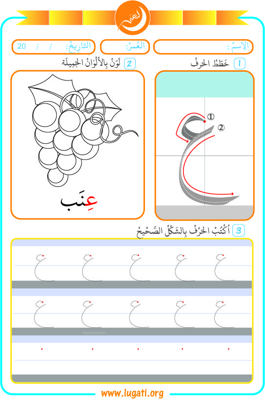 حرف العين المستوى الأول تحتوي ثلاثة تمارين 1 تخطيط الحرف بشكل كبير 2 تلوين الرسمة التي تحت Arabic Alphabet For Kids Arabic Alphabet Letters Alphabet For Kids