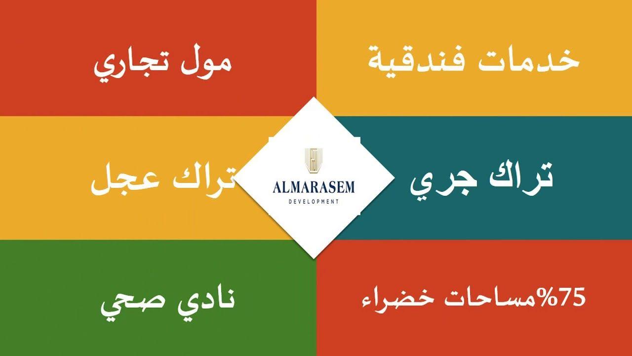 كمبوند المراسم فيفث سكوير التجمع Al Marasem Fifth Square Youtube Development Chart