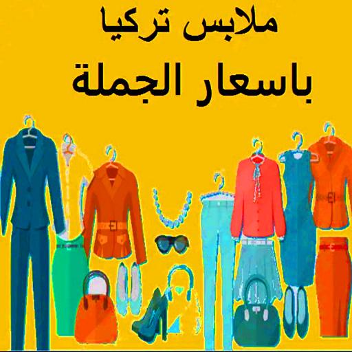 ملابس تركية بالجملة اون لاين Turkish Clothes نقدم لكم أفضل تطبيق لبيع الملابس بالجملة ملابس تركيا التوصيل لجميع دول الع Book Instagram Weeding Dress Ties Mens