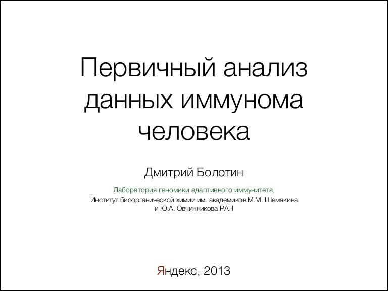yami-tcrfinal by Yandex via Slideshare