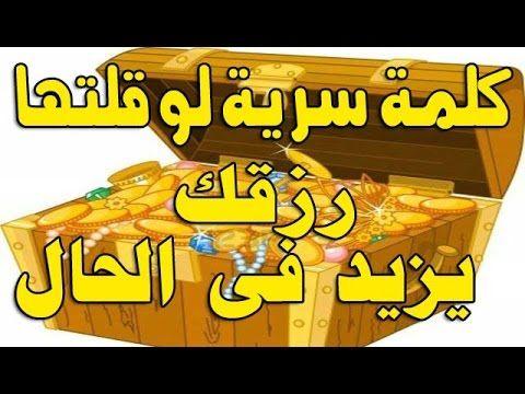 تعرف علي السورة التي تقرأها تنام بعد ثانية واحدة سبحان الله العظيم Youtube Youtube Islam Quran Islam