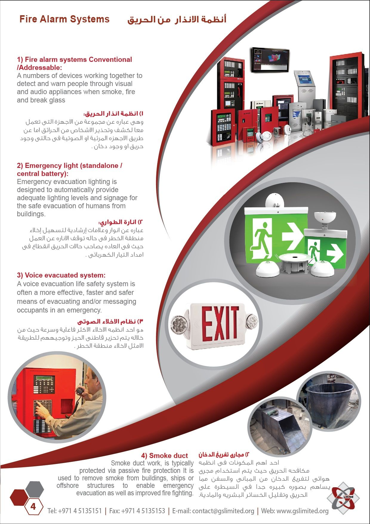 fire alarm systems golden shield company provides full solution in fire detection and firefighting including system [ 1240 x 1754 Pixel ]
