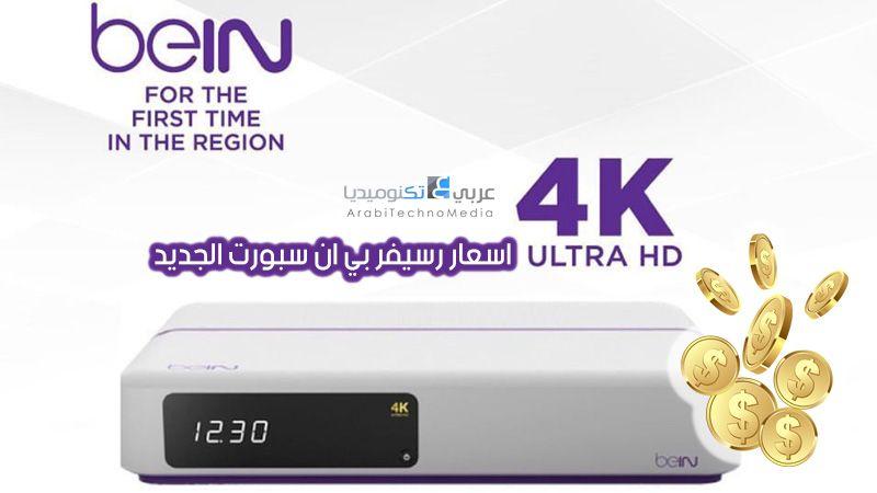 اسعار رسيفر بي ان سبورت الجديد Bein 4k عربي تك Arabi Ultra Hd First Time