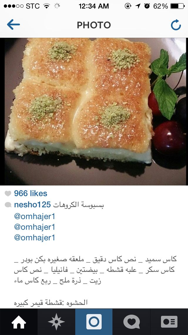 بسبوسة الكاروهات Ramadan Recipes Arabic Sweets Lebanese Recipes