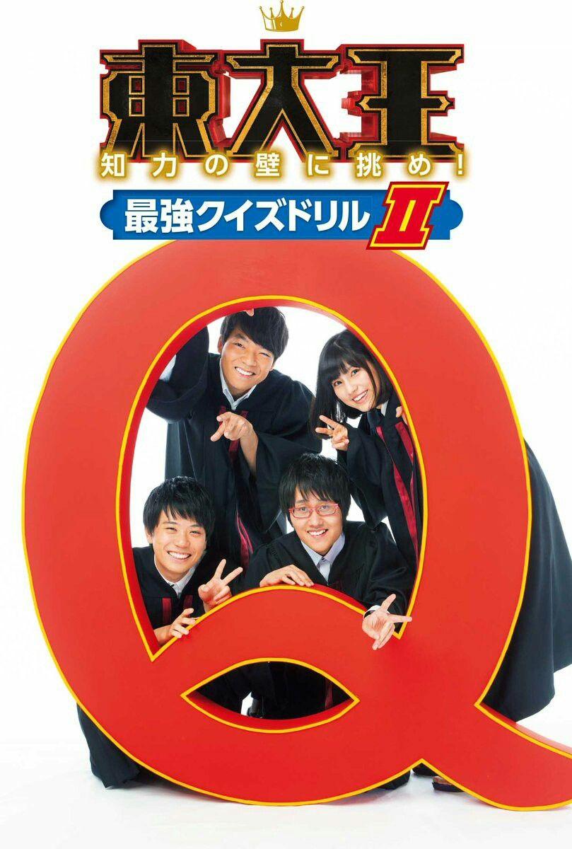 伊沢くんがかっこよすぎる 他の3人がかわいすぎる 東大 クイズ 東大 クイズ