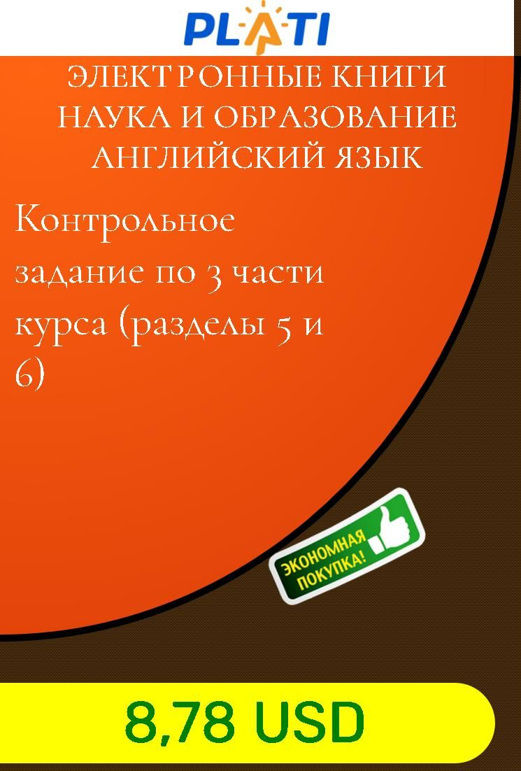 Контрольное задание по части курса разделы и Электронные  Контрольное задание по 3 части курса разделы 5 и 6 Электронные книги Наука и