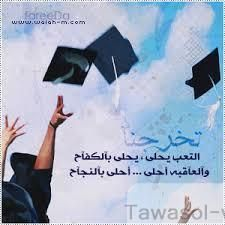 مسجات تهنئة بالتخرج والنجاح 2017 مسجات بمناسبة التخرج والنجاح Graduation