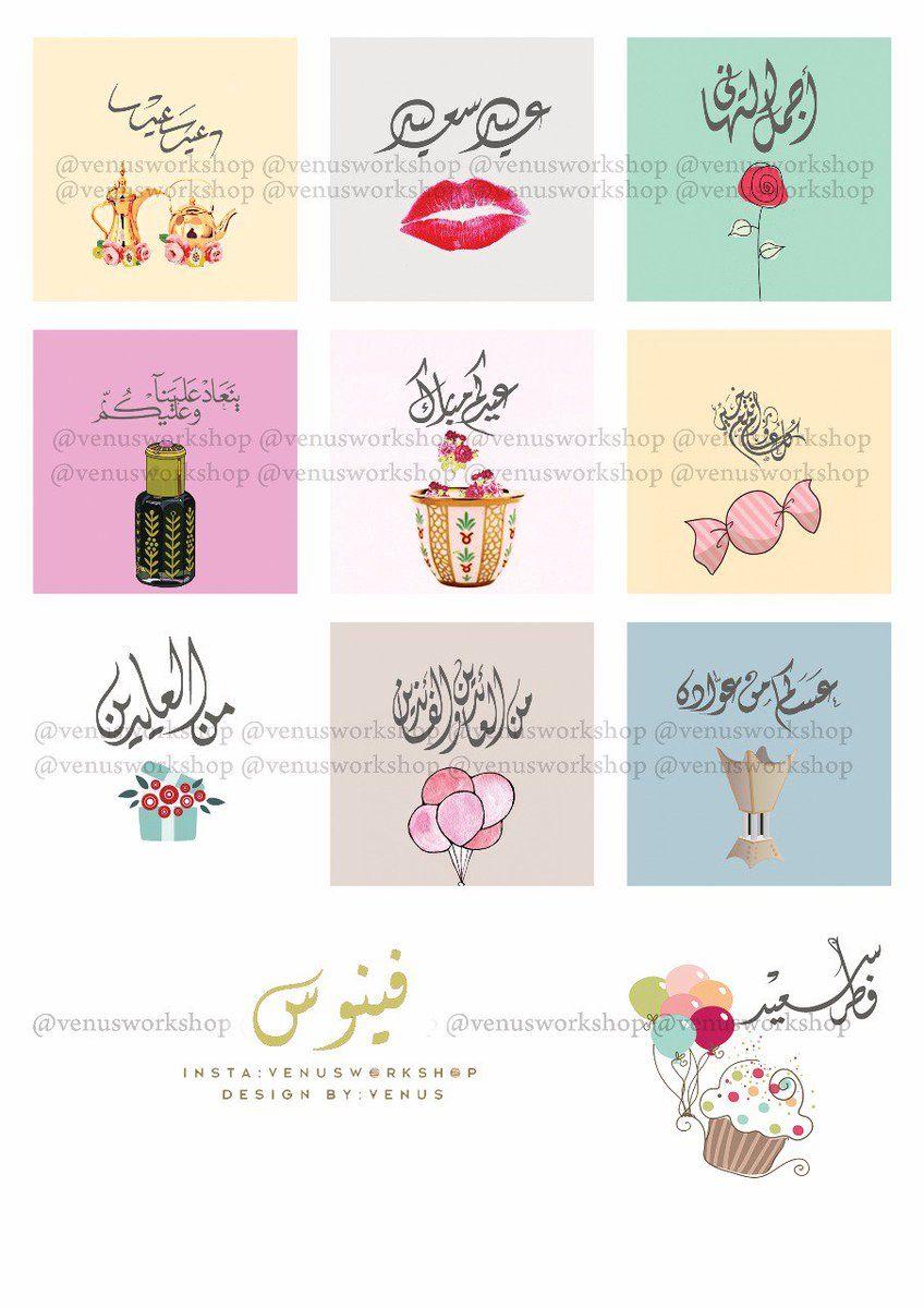 كروت عيدية جاهزة للطباعة بحث Google Happy Eid Cards Art