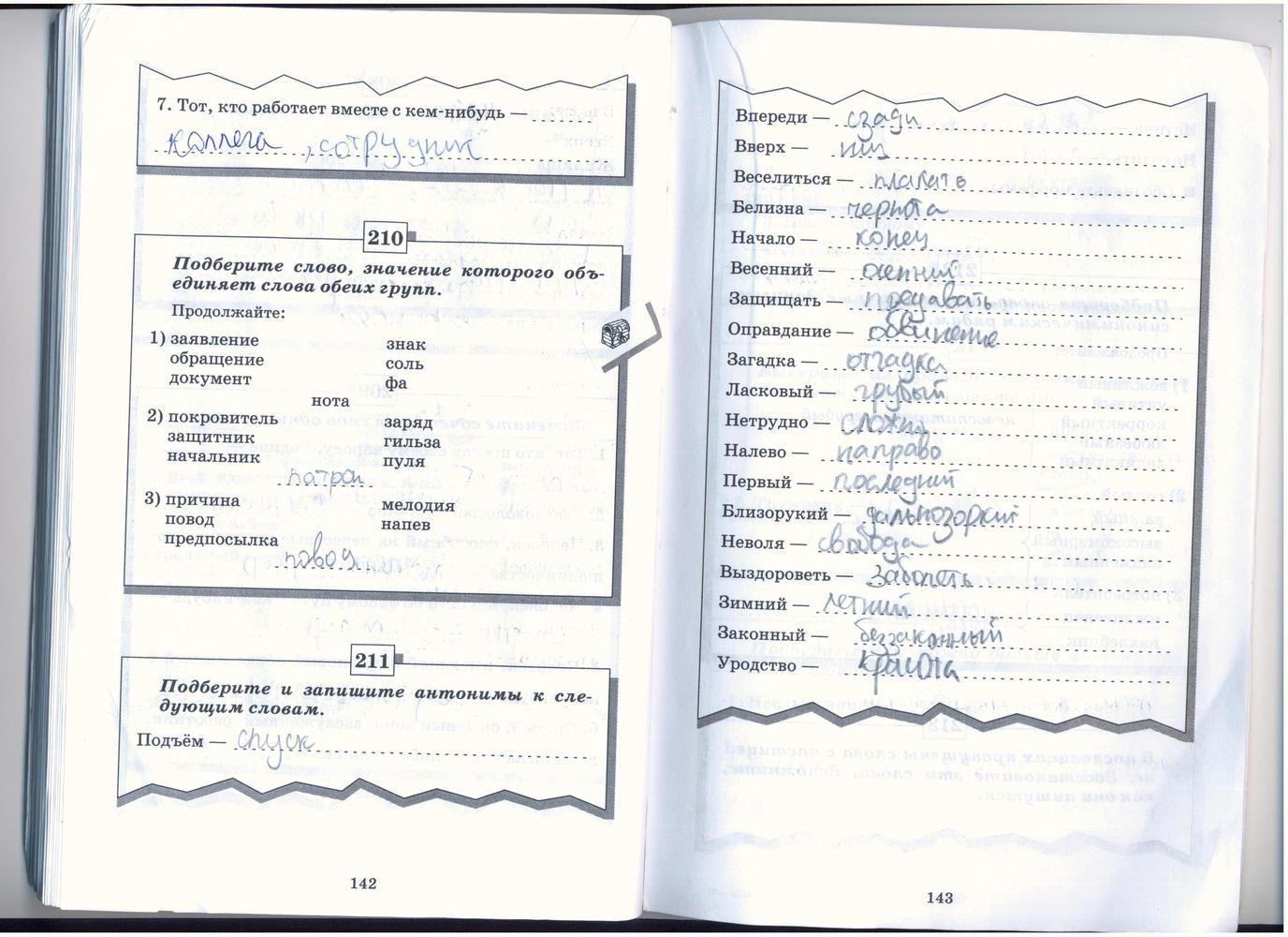 Решебник по французскому языку класс дрофа шацких кузнецова  Решебник по французскому языку 8 класс дрофа шацких кузнецова