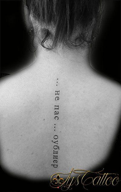tatouage colonne vert brale dos femme lettrage cyrillique criture russe par lys tattoo. Black Bedroom Furniture Sets. Home Design Ideas