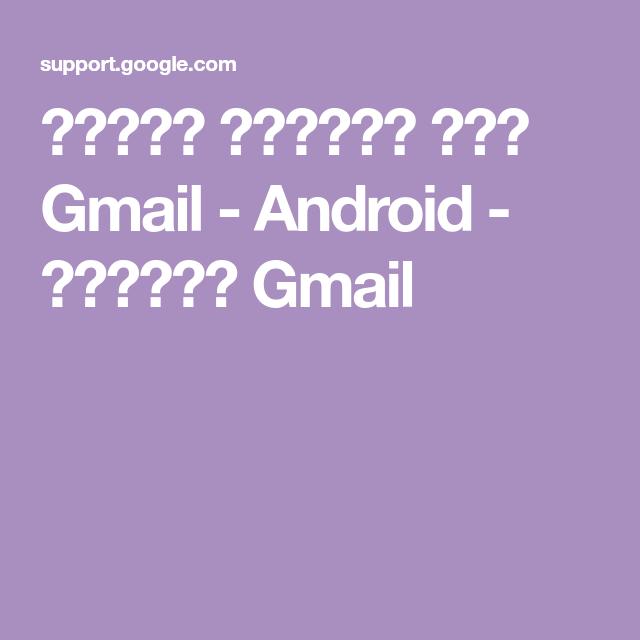 تسجيل الدخول إلى Gmail Android مساعدة Gmail Cooking Recipes Gmail Cooking