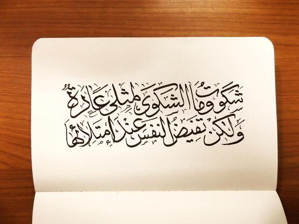 شكوت وما الشكوى لمثلي عادة بحث Google Arabic Quotes Words Quotes