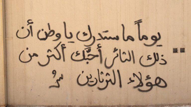 حكم واقوال قالها مشاهير العالم عن الوطن معبرة بالصور حكم و أقوال Reminder Quotes Street Art Quotes Graffiti Words