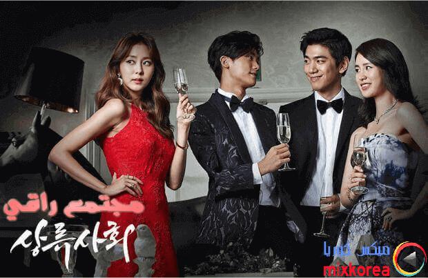 مسلسل High Society مجتمع راقي High Society Kdrama High Society Korean Drama