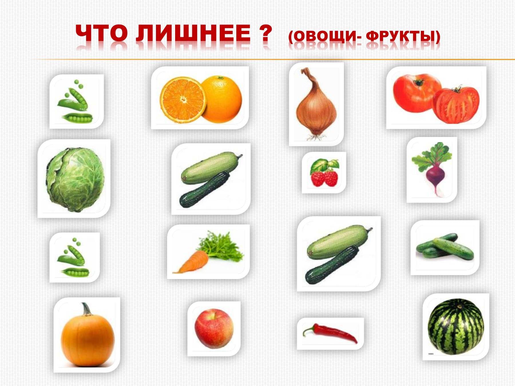 группы предметов овощи фрукты картинки кому такие вещи