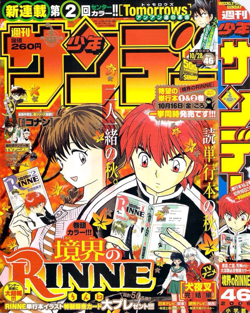 Supernatural comedy manga, Gugure! Kokkurisan, is ending