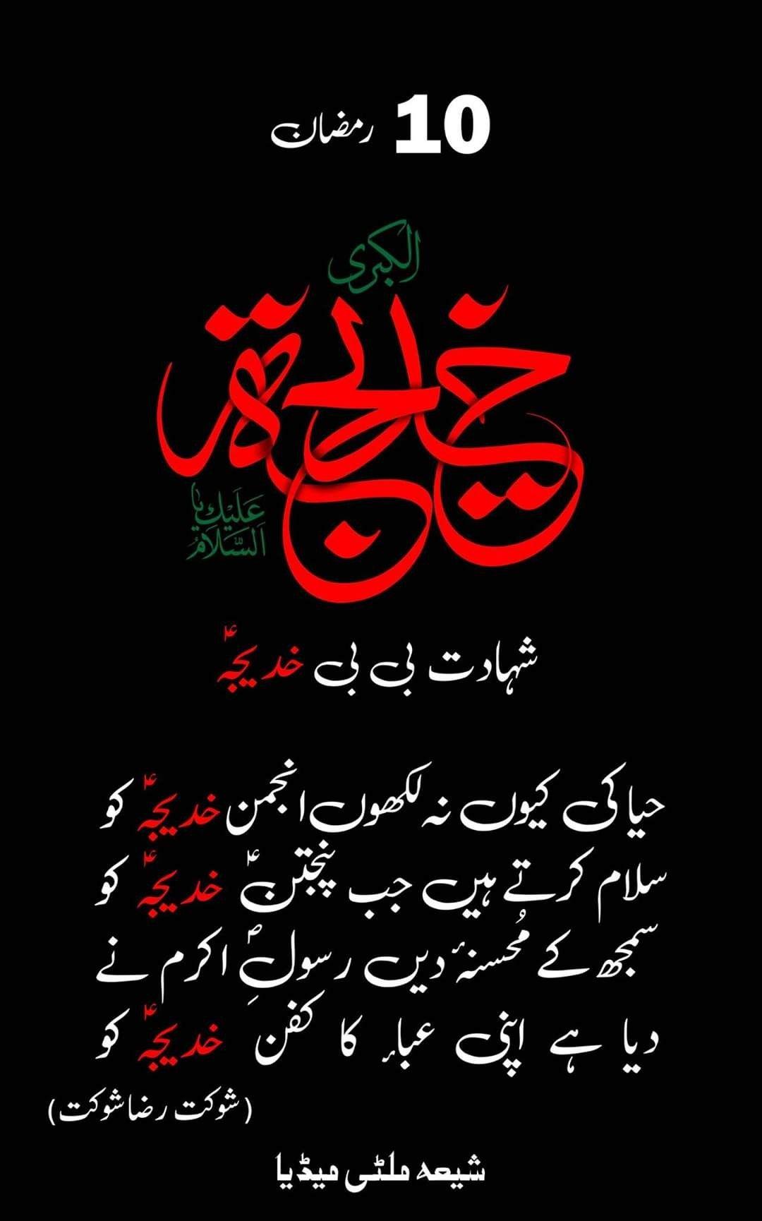 Wafat E Bibi Khadija S A Shia Multimedia Team Smt Urdu Funny Poetry Quran Verses Shia