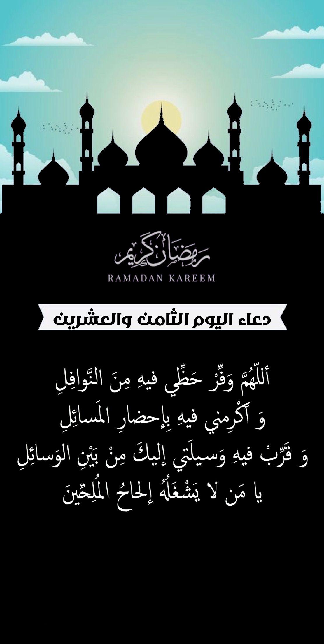 السعودية السعوديه الخليج الشرق الأوسط سناب كويت فايروس كورونا تصميم شعار لوقو دعاء Ramadan Kareem Ramadan Poster