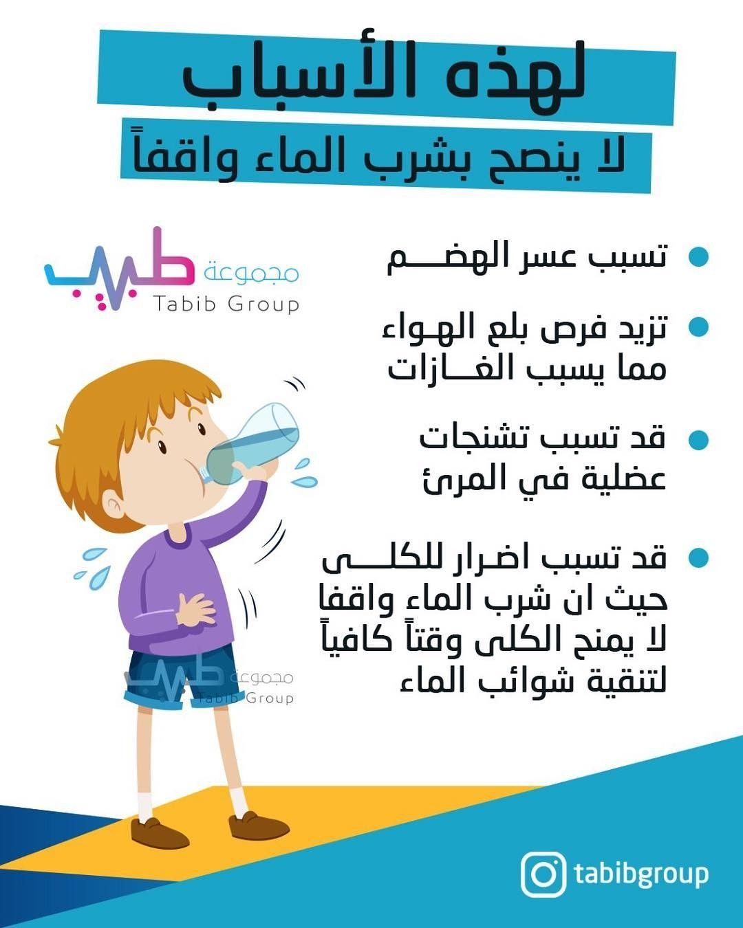 Pin By Ali Alsuraifi On معلومات Information Health Fitness Nutrition Health And Beauty Health