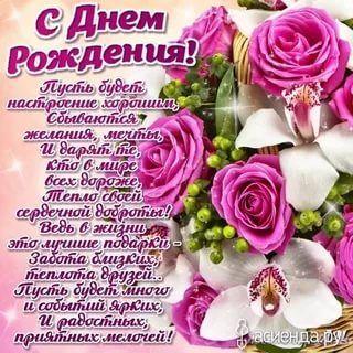 Pozdravleniya S Dnem Rozhdeniya Zhenshine 19 Tys Izobrazhenij Najdeno V Yandeks Kartinkah Happy Birthday To You Birthday Cards Happy Birthday