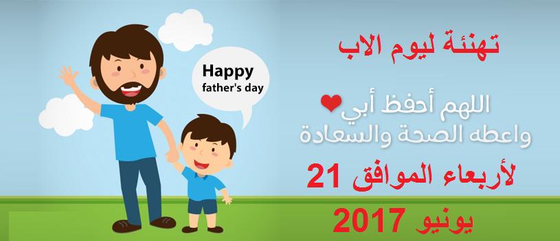 اليوم الأربعاء الموافق 21 من يونيو 2017 الإحتفال بيوم الأب العالمي والذي يتوافق كل عام في 21 من يونيو وهي ذكرى سنوية يت Happy Fathers Day Happy Father Father