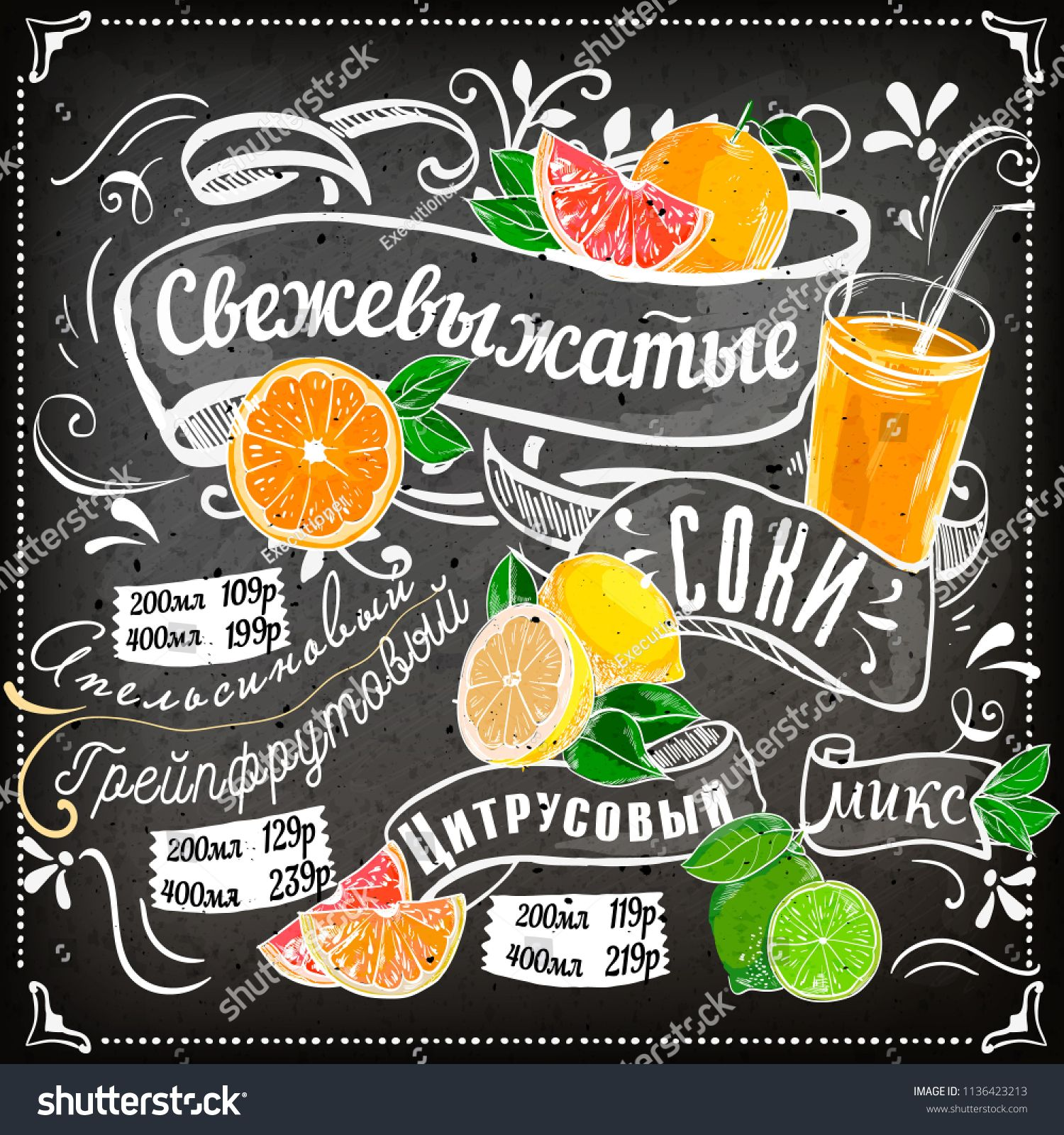 Chalk Drawn Fresh Juice Orange Text In Russian Smoothie Banana Paradise Tropical Island Fresh Juice Colorful Juice Menu Restaurant Brochures Fresh Juice