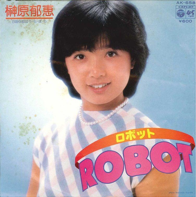 榊原郁恵 Robot 80 6 ピンクレディー 榊原 アイドル