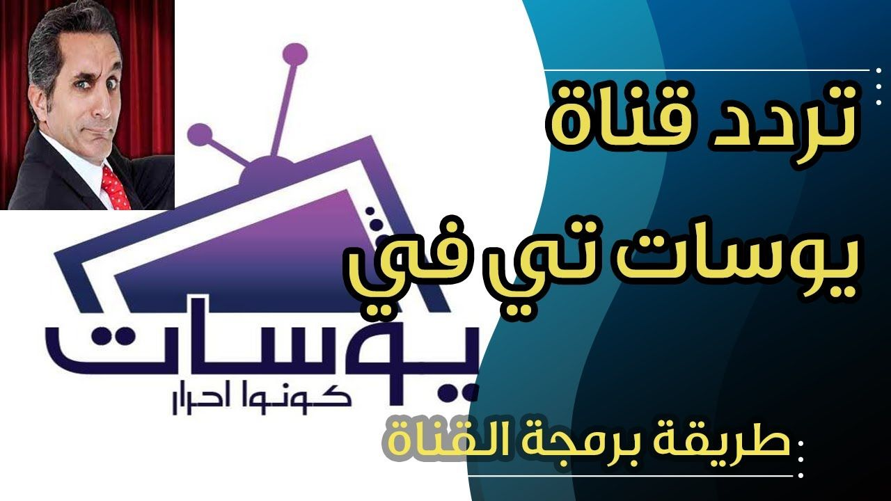 تردد قناة يوسات Yosat Tv على النايل سات Movie Posters Movies Poster