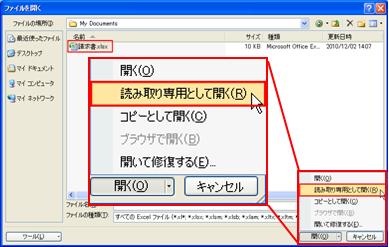 Excel Vba を学ぶなら Moug モーグ 即効テクニック 読み取り専用でファイルを開く 学ぶ 関数 モーグ