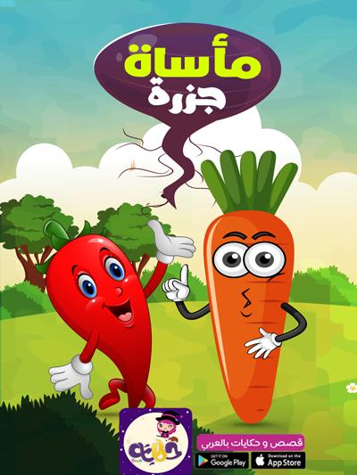 اسماء الخضروات بالانجليزي والعربي بالصور فلاش كارد الخضروات بالعربي نتعلم Arabic Kids Stories For Kids Kids