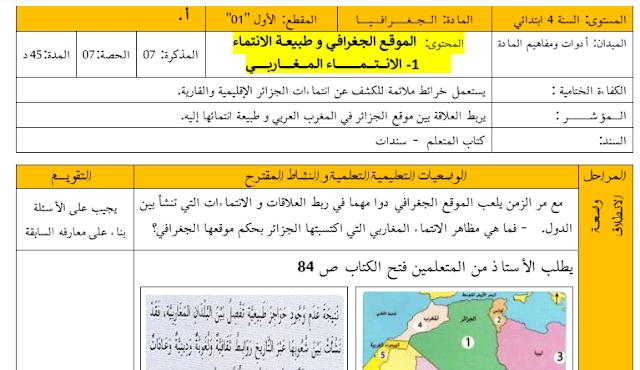 الانتماء المغاربي للجزائر للسنة الرابعة ابتدائي Http Www Seyf Educ Com 2019 11 Maghreb Appartenant Algerie Geo 4ap Html Map Map Screenshot