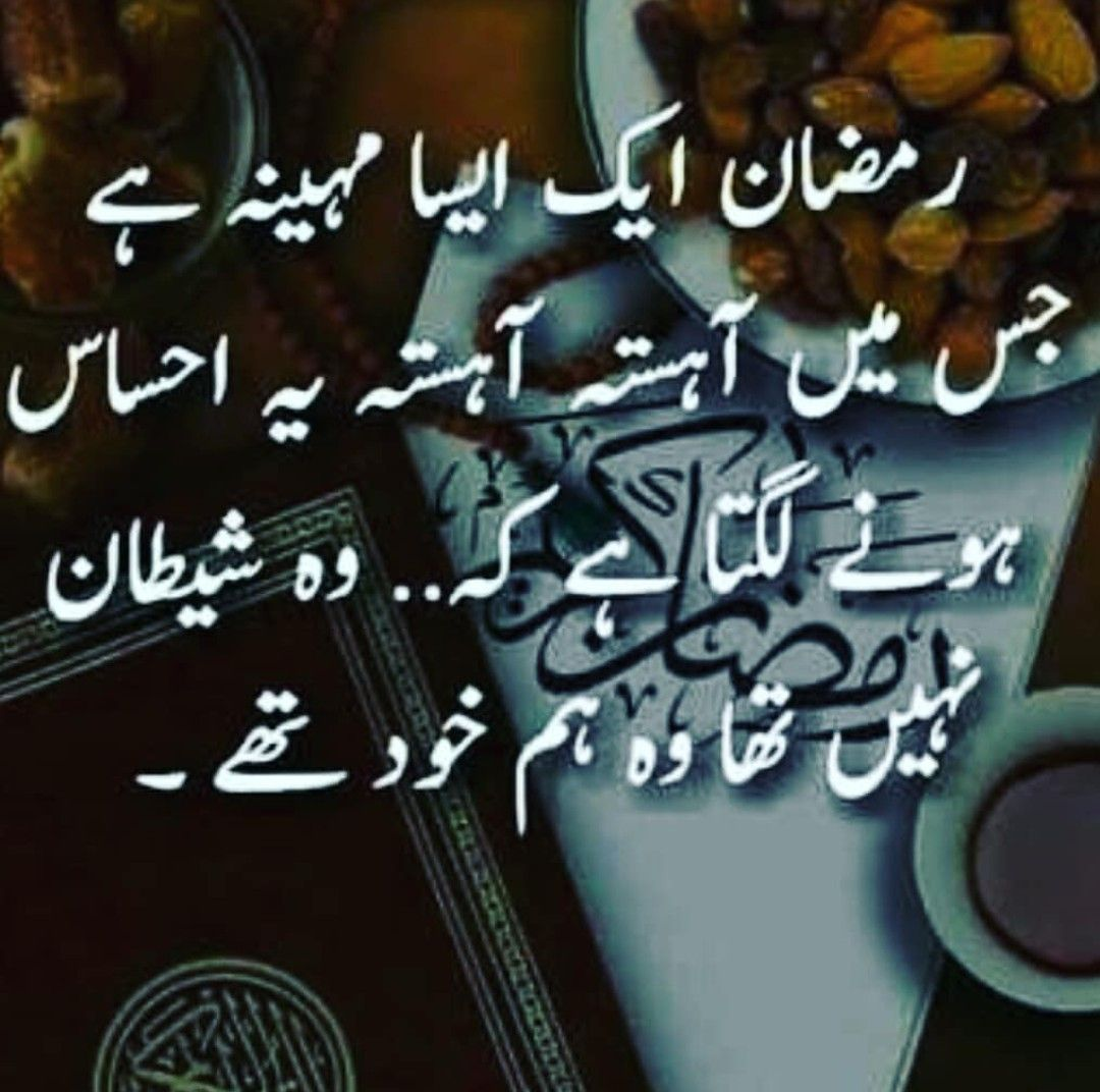Ramadan Ramadan Quotes Islamic Inspirational Quotes Ramadan Poetry
