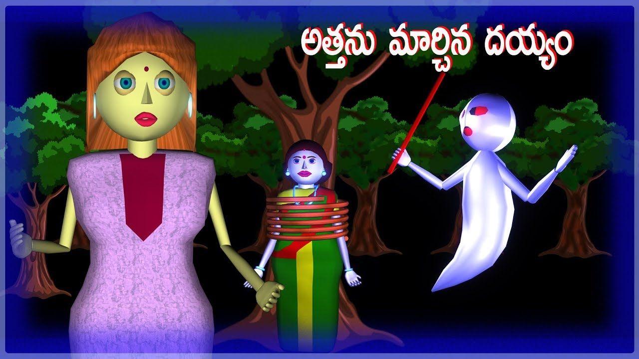 'అత్తను మార్చిన దయ్యం'తెలుగు పిల్లల కథ/Telugu kids story