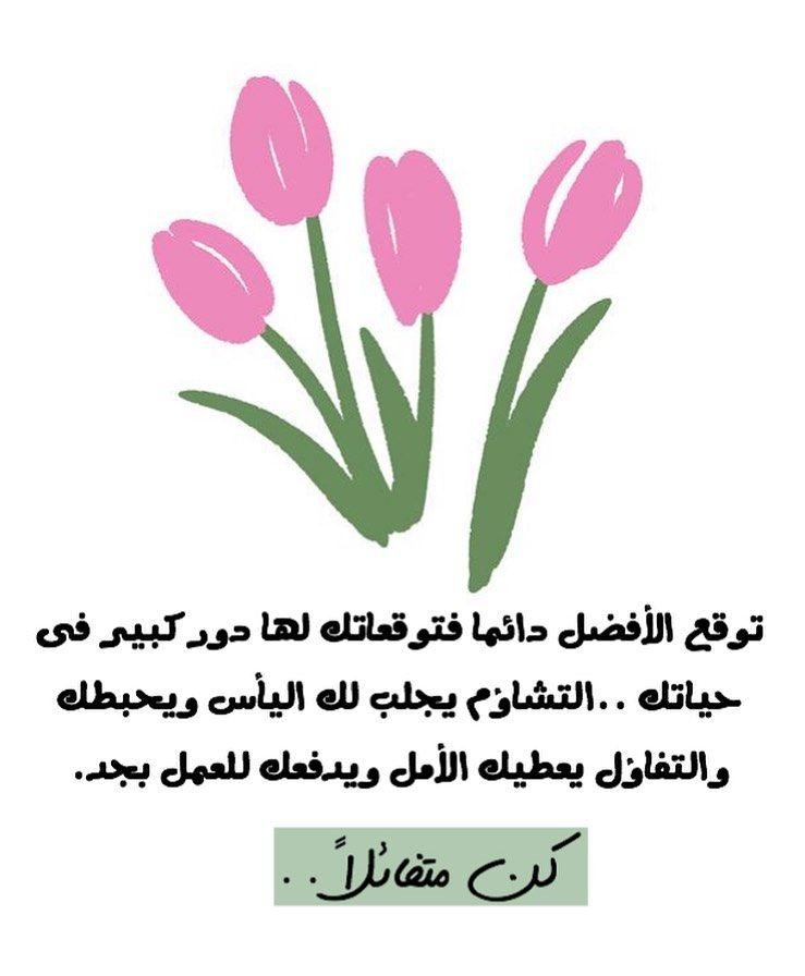 كن ايجابي تنعم بحياة اجمل On Instagram كن متفائلا فـ كل متوقع آت App Arabic Quotes Quotes