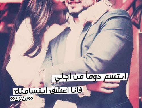 ارووووح فدوة ضحكتك Love Words Cute Love Couple I Love My Hubby