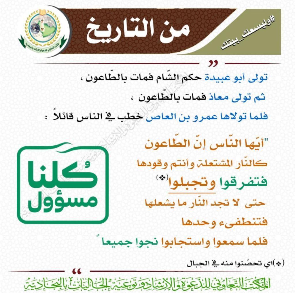 كلنا مسؤول كورونا خليك بالبيت خليك فالدار Stayhome حكمة Arabic Quotes Quotes Bullet Journal