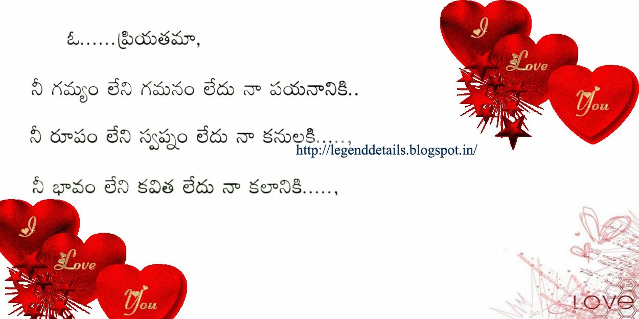 telugu love sms in english words