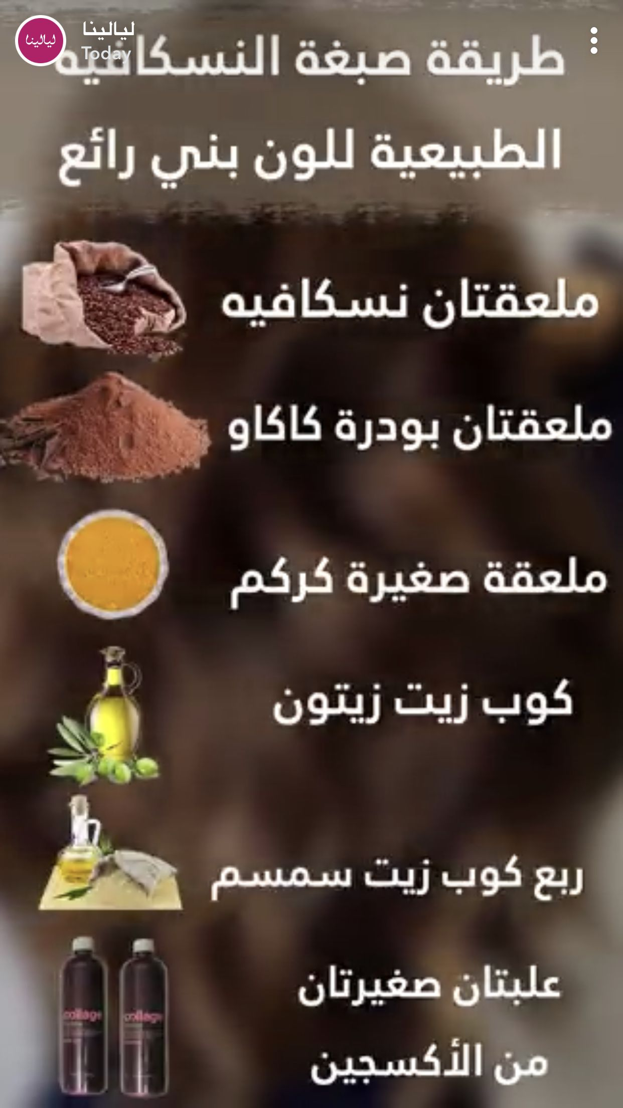 Pin By Mshmsh On عناية وأهتمام Diy Hair Treatment Beauty Recipes Hair Healty Hair